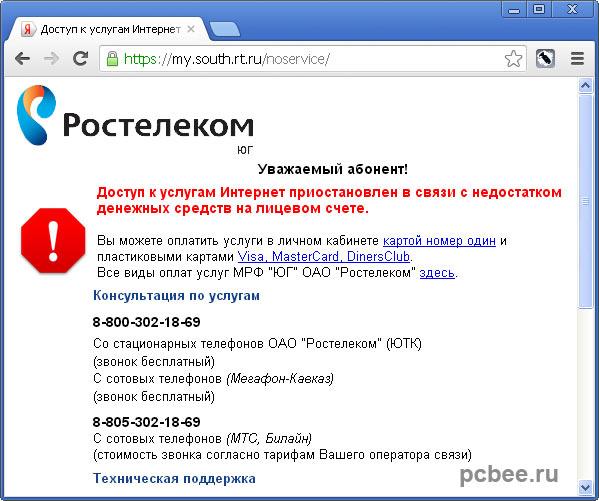 Ростелеком доступ к услугам Интернет приостановлен5c5d6adddeaaf