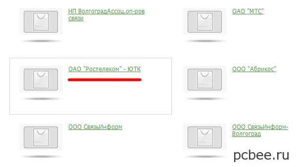 Выбираем поставщика услуг (провайдера Интернета)5c5d6ade686a3