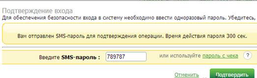 Подтверждение входа на сайт Сбербанк Онлайн5c5d6adeaf0a2
