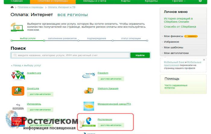 kak-oplatit-rostelekom-cherez-sberbank-onlain-025c5d6adf8e6c7