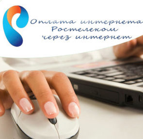 Оплата интернета Ростелеком через Сбербанк онлайн5c5d6ae136e82