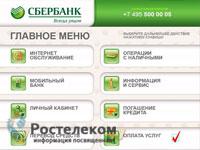 Оплата услуг Ростелеком через Сбербанк онлайн5c5d6ae716e08