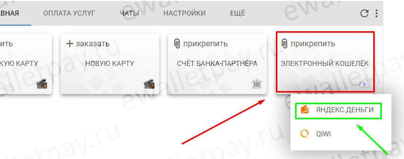 Переход в меню Вебмани для привязки карты5c5d6d7ba9262