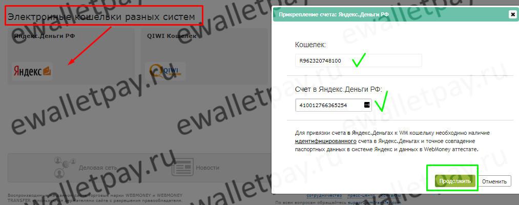 Заполнение полей с номером кошелька Вебмани и счетом в Яндекс.Деньги5c5d6d7c0f31d