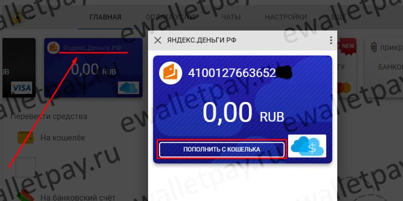 Перечисление с кошелька Вебмани на привязанную карту Яндекса5c5d6d7cdab6c