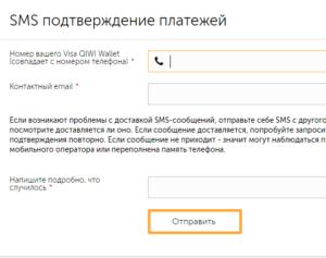 После этого оператор свяжется с обратившимся и персонально подскажет, почему не приходит смс код от Qiwi5c5d6da25f9c5