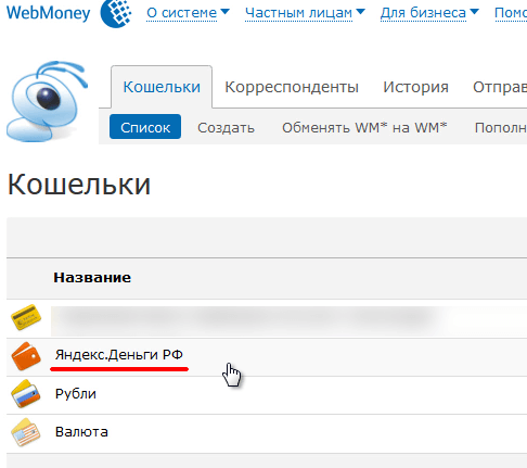 Кошелёк Яндекса в Webmoney5c5d6daa218f5