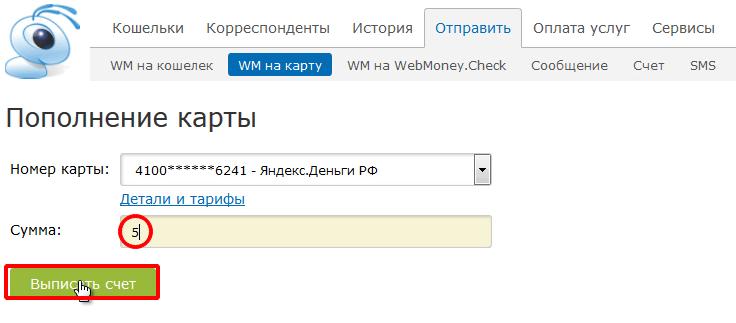Выписать счёт5c5d6daaea592