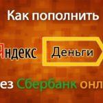 Как пополнить Яндекс кошелек через Сбербанк?5c5d710968186