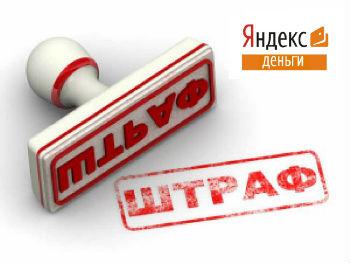 Функция, обеспечивающая проверку наличия штрафов ГИБДД через Яндекс.Деньги, позволяет владельцам автомобильного транспорта узнать о своих долгах перед государством5c5d710c5275a