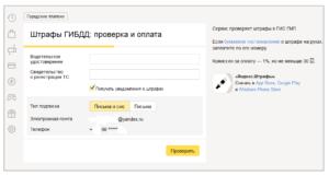 При погашении штрафа с помощью сервиса ЯД можно выбрать несколько вариантов перевода средств5c5d710d2e913
