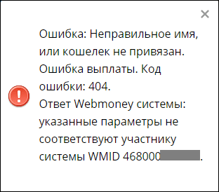 Ошибка при обмене Webmoney5c5d71ff9ed64