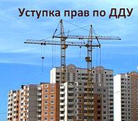 Уступка прав требования на квартиру по договору долевого участия5c5d74fe981a1