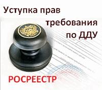 Регистрации Договора уступки прав требования5c5d74ffdb2b0