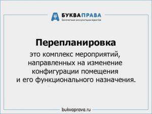 Pereplanirovka chto ehto5c5d7601dbd7d
