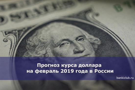 Прогноз курса доллара на февраль 2019 года в России5c5d76bd69fae