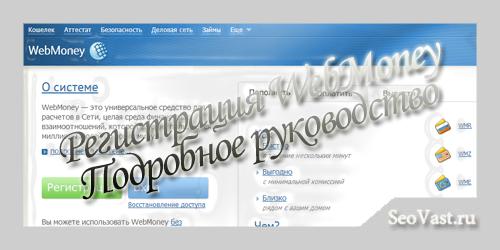 Как зарегистрировать WebMoney кошелек5c5d775e0097b