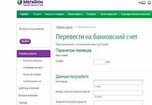 megafon-bankaccount-25c5d779c6402b