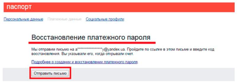 Востановление платежного пароля5c5d78f838c86
