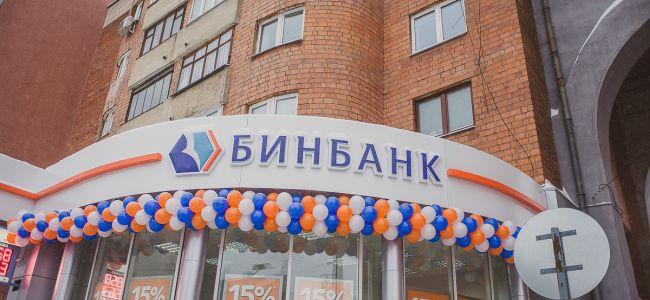 Офис Бинбанка5c5d7909dcec8