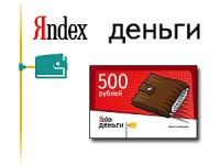 Активация банковской карты Яндекс Деньги5c5d7c199fa9a