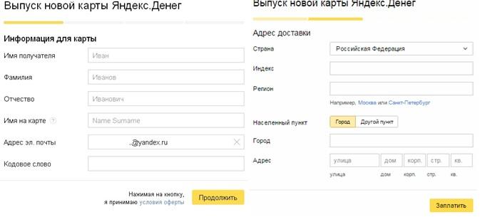 Форма для заполнения информации о владельце карты5c5d7c2429e41