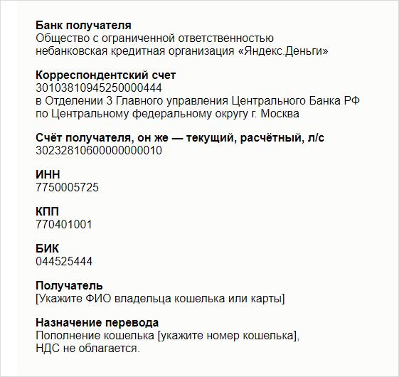 Реквизиты карты Яндекс.Деньги5c5d7c2bf0698