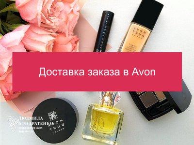 Доставка продукции Avon по России5c5d7d41a4ed8