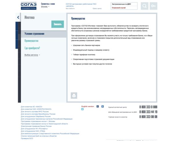 Онлайн-заявка на страхование ипотеки на официальном сайте СОГАЗ5c5d7e7cf2475