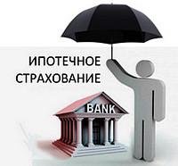 Ипотечное страхование квартиры5c5d7e7decc30
