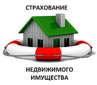 Страхование недвижимого имущества5c5d7e7f36cb1