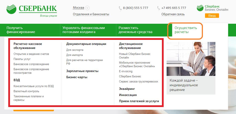 Смена бухгалтера в сбербанке онлайн образец заполнения заявлений регистрации ип физического лица