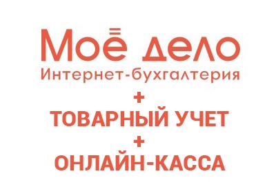 товарный учет и интеграция с ККТ в сервисе «Мое дело»5c5d7ea5c5435
