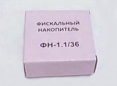 фискальный накопитель ФН-1.1 36 месяцев5c5d7ea70edd2