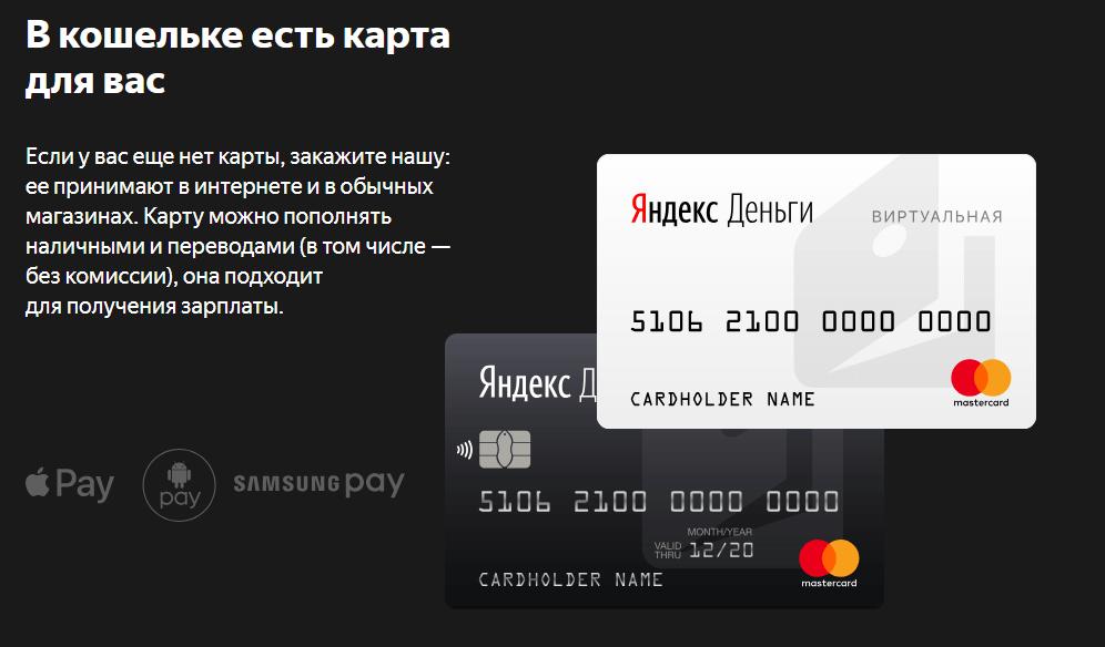 Банковские карты Яндекс.Деньги5c5d7f19b045b