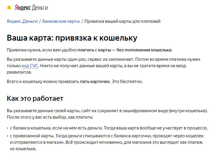 Привязка банковской карты к Яндекс Кошельку5c5d7f2441d7e