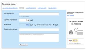 Возможность вывода денег с одной из привязанных к Яндекс кошельку карт на другую карту возможно, только если обе выпущены российскими банками5c5d7f3129a2f