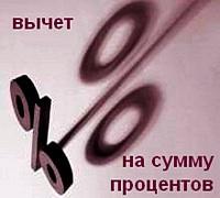 Налоговый вычет на сумму процентов при покупке квартиры в кредит5c5d7fffb1e51