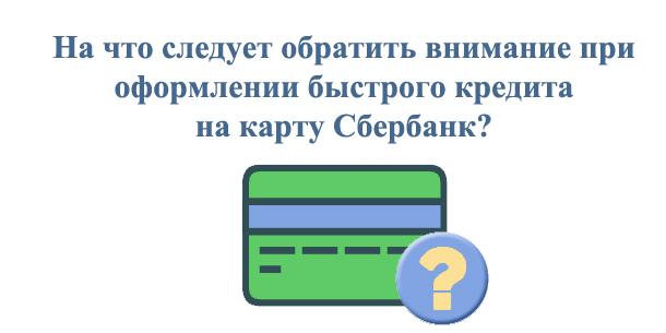 На что обратить внимание при оформлении быстрого займа на карту Сбербанк5c5d8383c3173