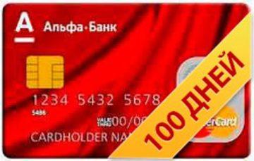 Оформить кредитную карту в альфа банке 100 дней