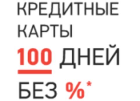 Оформить кредитную карту альфа банка 100 дней5c5d83fe57356