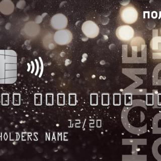 Дебетовая карта Польза от Хоум Кредит Банк5c5d8417e74bb