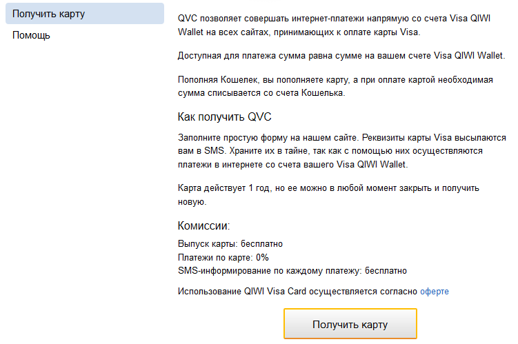 выпуск QIWI VISA Card5c5d842c15a01