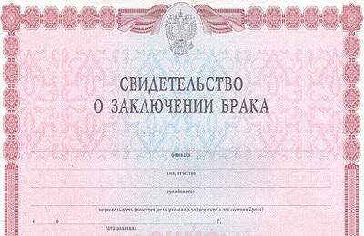 Свидетельство о браке5c5da2f7afe31