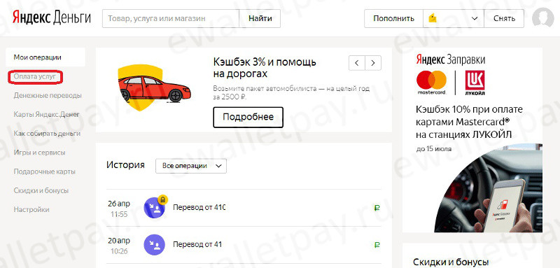 Переход в меню «Оплата услуг» для активации автоплатежа в Яндекс.Деньгах5c5dcf295740c