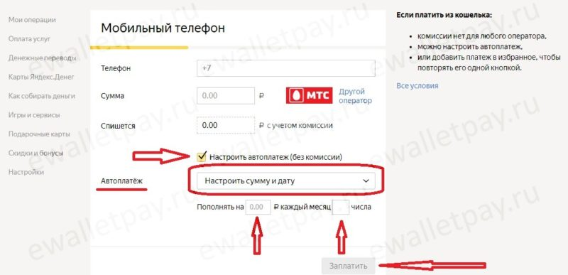 Настройка автоплатежа в системе Яндекс.Деньги5c5dcf2a2dcb4