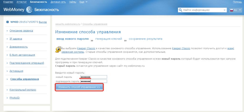 Новый пароль для входа5c5dcf3d3f5e9