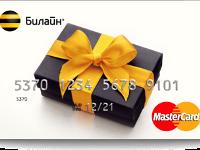 кредитная карта билайн банк5c5dcf9fc29e2