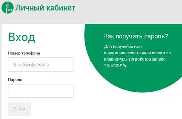 личный кабинет Мегафон5c5dd0494c00d