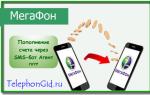 Как пополнить счет Мегафон через СМС5c5dd04fcbb30